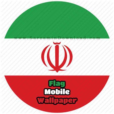 مجموعه والپیپرهای پرچم کشورها برای موبایل