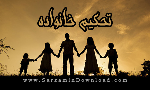 سخنرانی های مربوط به تحکیم خانواده (فایل صوتی)