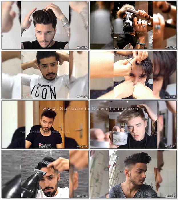 آموزش 10 نوع مدل موی مردانه 2018 (فیلم آموزشی)