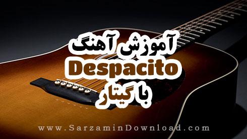 آموزش آهنگ Despacito با گیتار (فیلم آموزشی)