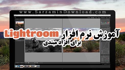 آموزش نرم افزار Lightroom برای افراد مبتدی (فیلم آموزشی)