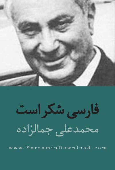 کتاب صوتی فارسی شکر است