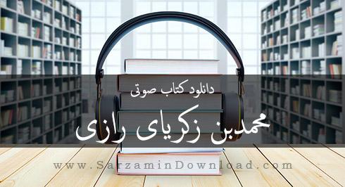 کتاب صوتی محمدبن زکریای رازی