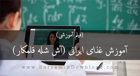آموزش غذاهای ایرانی، آش شله قلمکار (فیلم آموزشی)