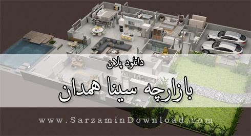 پلان بازارچه سینا همدان