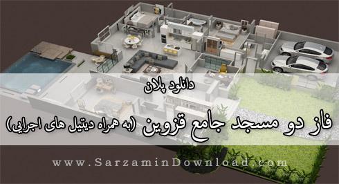 پلان فاز دو مسجد جامع قزوین (به همراه دیتیل های اجرایی)