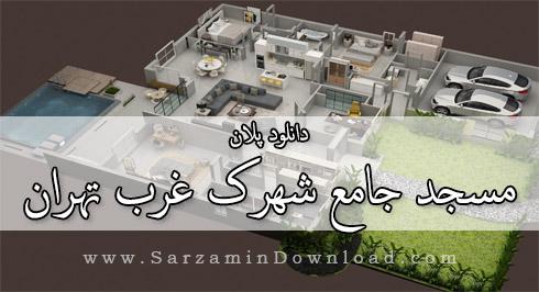 پلان مسجد جامع شهرک غرب تهران