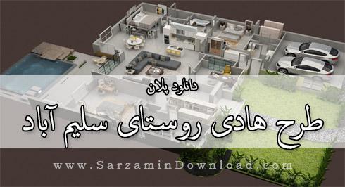 پلان طرح هادی روستای سلیم آباد