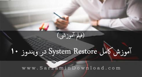 آموزش کامل System Restore در ویندوز 10 (فیلم آموزشی)