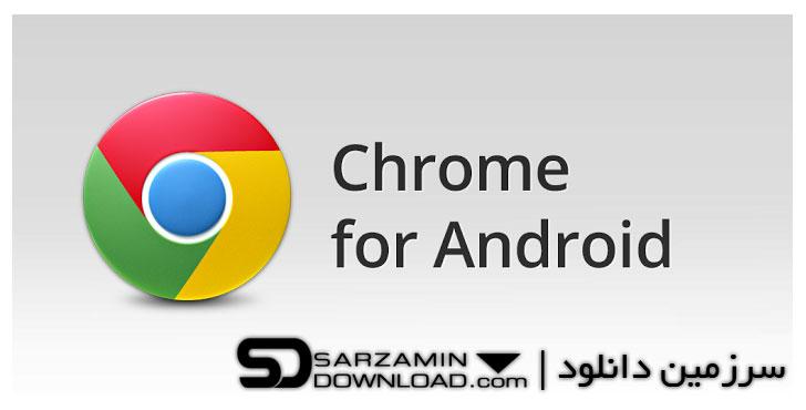 مرورگر گوگل کروم (برای اندروید) - Chrome Browser - Google 58.0.3029.83 Android