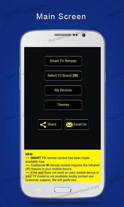نرم افزار تبدیل گوشی به ریموت کنترل تلویزیون (برای اندروید) - Universal TV Remote Control PRO 1.0.15 Android تبدیل موبایل به کنترل تلویزیون