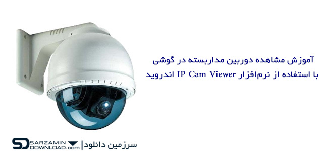 ip cam viewer. Black Bedroom Furniture Sets. Home Design Ideas