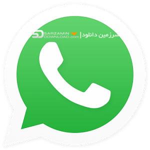 نرمافزار واتساپ (برای اندروید) - WhatsApp 2.18.87 Android