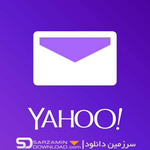 نرمافزار ایمیل یاهو (برای اندروید) - Yahoo Mail 5.25.2 Android