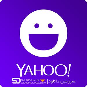 نرم افزار یاهو مسنجر (برای اندروید) - Yahoo Messenger 2.11.0 Android