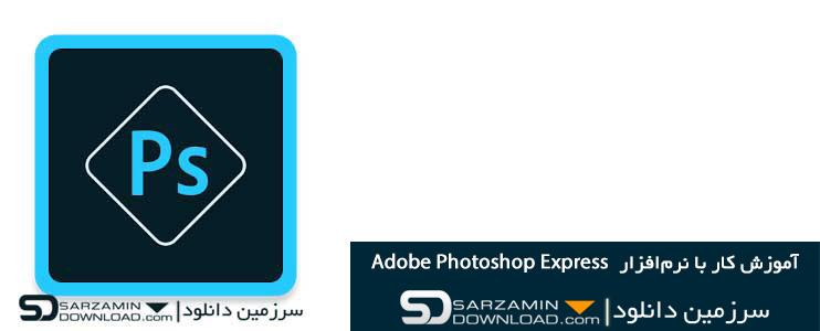 آموزش استفاده از نرمافزار ویرایش تصویر Adobe Photoshop Express اندروید