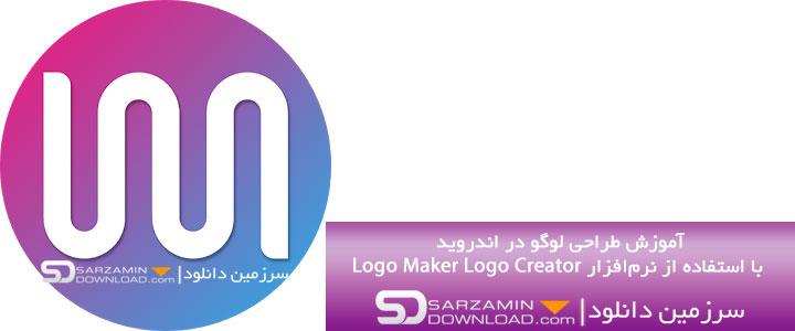 آموزش طراحی لوگو در اندروید با استفاده از نرمافزار Logo Maker Logo Creator