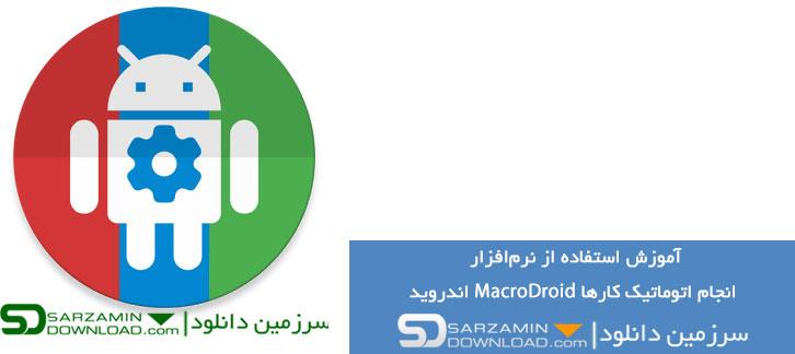 آموزش استفاده از نرمافزار انجام اتوماتیک کارها MacroDroid اندروید