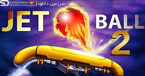 بازی جت بل 2 (برای اندروید) - Jet Ball 2 1.7.1 iOS