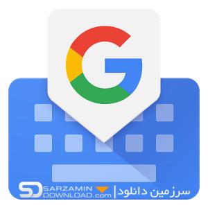 کیبورد گوگل (برای اندروید) - Gboard - the Google Keyboard 7.3.12.201473387 Android