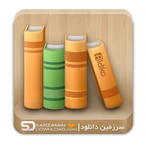 نرمافزار کتابخانه مجازی (برای اندروید) Aldiko Book Reader 3.0.58 Android
