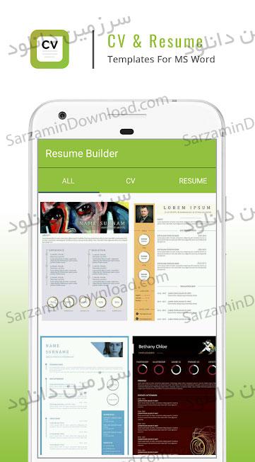 نرم افزار رزومه ساز حرفهای (برای اندروید) - Resume Builder-Curriculum Vitae & Resume Maker PRO 1.9 Android