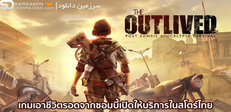 بازی خارج از زندگی (برای اندروید) - The Outlived 1.0.3 Android