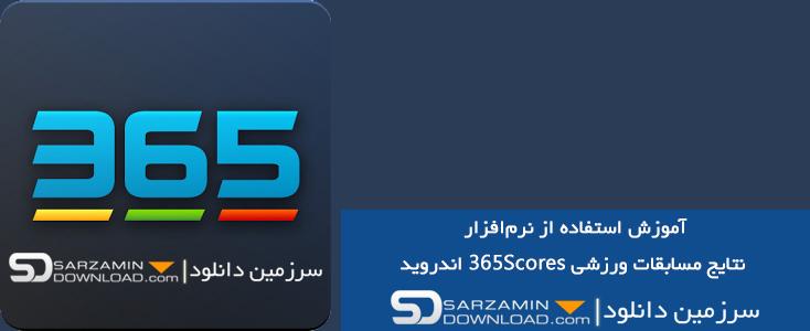 آموزش استفاده از نرمافزار نتایج مسابقات ورزشی 365Scores اندروید