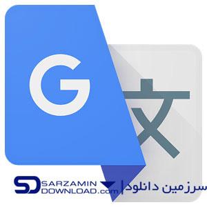 نرم افزار مترجم گوگل (برای اندروید) - Google Translate 5.24.0.RC03.215226804 Android
