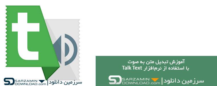 آموزش تبدیل متن به صوت با استفاده از نرمافزار Talk Text