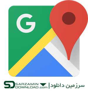 نرم افزار نقشه گوگل (برای اندروید) - Google Maps 10.24.5 Android