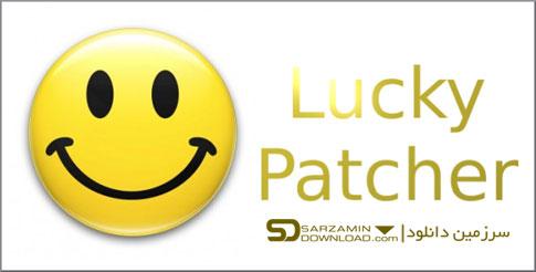 تصویر: https://www.sarzamindownload.com/upload_chs1/image/sdlftpuser05/98/51/Lucky.Patcher_8.5.7_Android_a.jpg