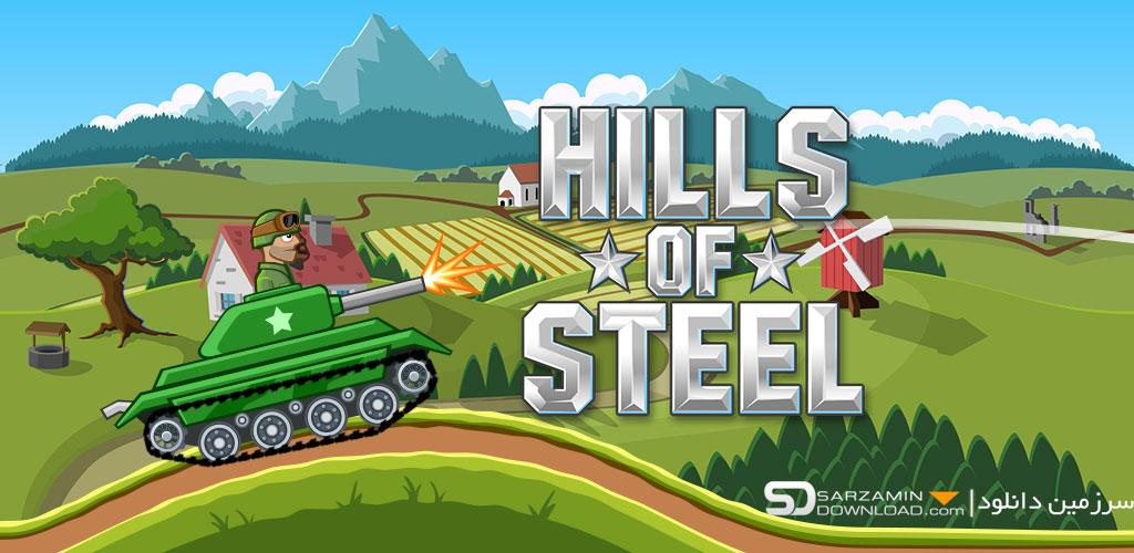بازی تپههای فولادین (برای اندروید) - Hills of Steel 2.5.2 Android
