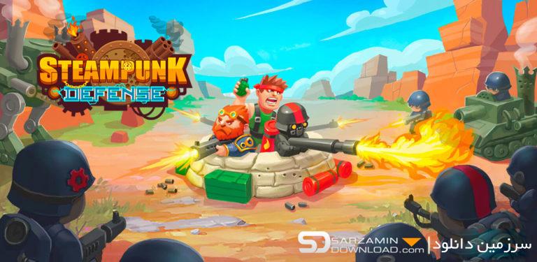 بازی دفاعی استیم پانک (برای اندروید) - Steampunk Defense: Tower Defense 20.23.301 Android