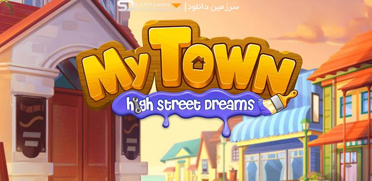بازی شهر من (برای اندروید) - My Town - High Street Dreams 1.1.1 Android