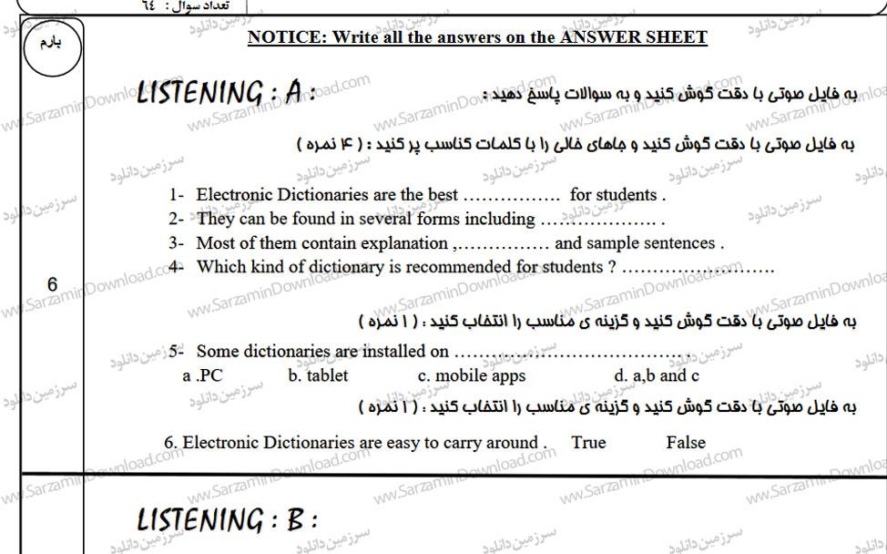 مجموعه نمونه سوالات عربی دوازدهم انسانی