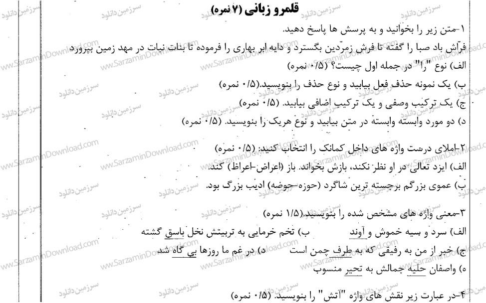 مجموعه نمونه سوالات فارسی دوازدهم انسانی