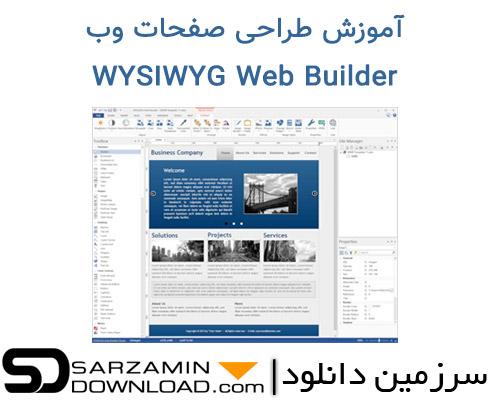 آموزش نرم افزار WYSIWYG Web Builder