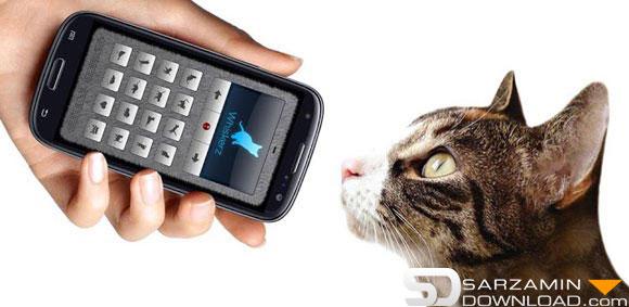 نرم افزار تبدیل صدای انسان به گربه اندروید