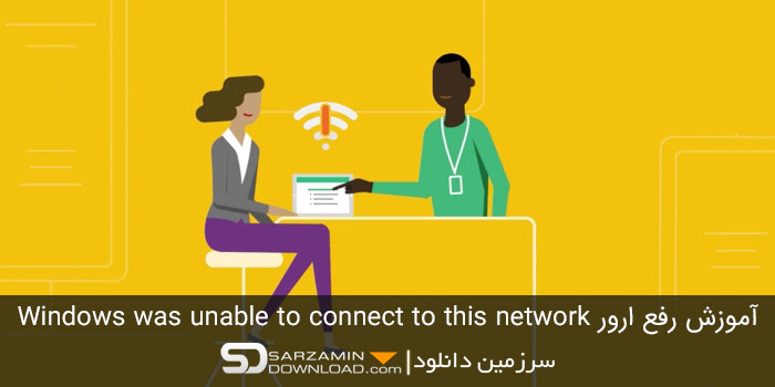 آموزش رفع ارور Windows was unable to connect to this network