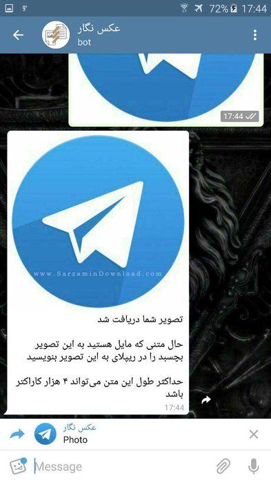 حل مشکلات ربات تلگرام روش اضافه کردن متن طولانی به عکس در تلگرام (ربات AxNegarBot)