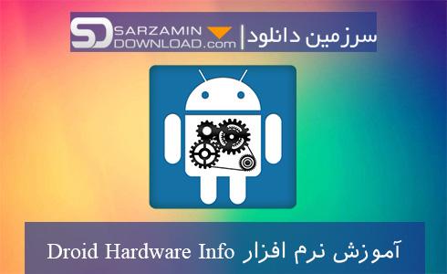آموزش نرم افزار Droid Hardware Info اندروید