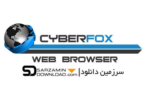 مرورگر سایبرفاکس (برای ویندوز) - Cyberfox 52.7.4 Windows