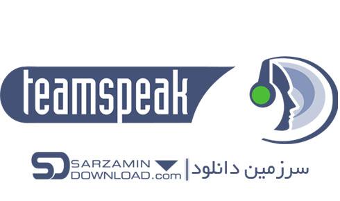 نرم افزار ارتباط گروهی در اینترنت (تیم اسپیک) - TeamSpeak Client 3.1.9