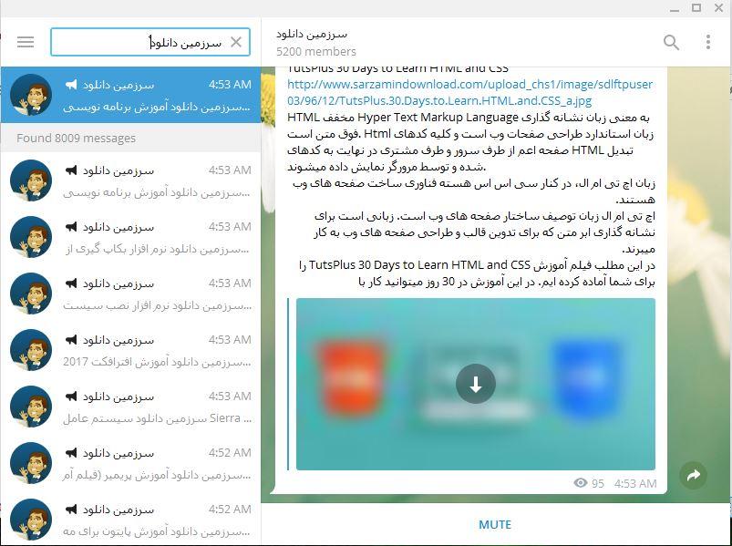 نرم افزار تلگرام (برای ویندوز) - Telegram Desktop 1.2.17 Windows