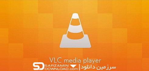 نرم افزار حرفه ای پخش فیلم، وی ال سی (برای ویندوز) - VLC Media Player 3.0.2 Windows