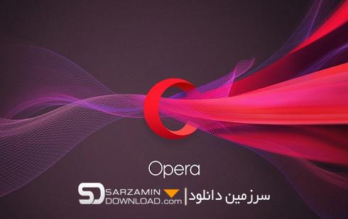 مرورگر اپرا (برای ویندوز) - Opera 56.0.3051.36 Windows
