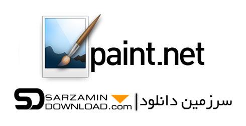 نرم افزار نقاشی حرفه ای (برای ویندوز) - paint.net 4.1.1 Windows
