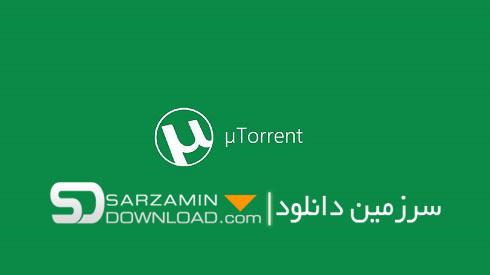 نرم افزار دانلود از تورنت، میکرو تورنت (برای ویندوز) - uTorrent 3.5.5 Build 44904 Windows
