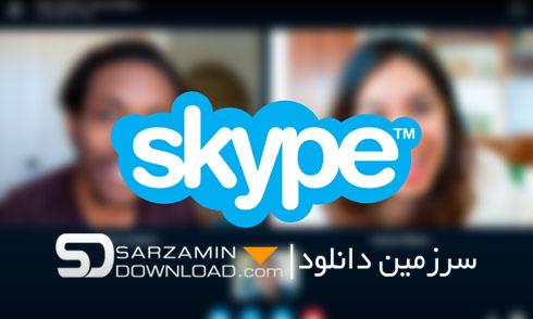 نرم افزار تماس صوتی و تصویری اسکایپ (برای مک) - Skype 8.51.0.92 Mac